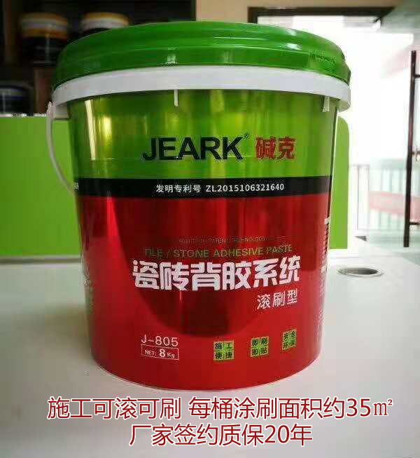 JEARKyabo亚博|手机版瓷砖背胶(滚刷型J-805)