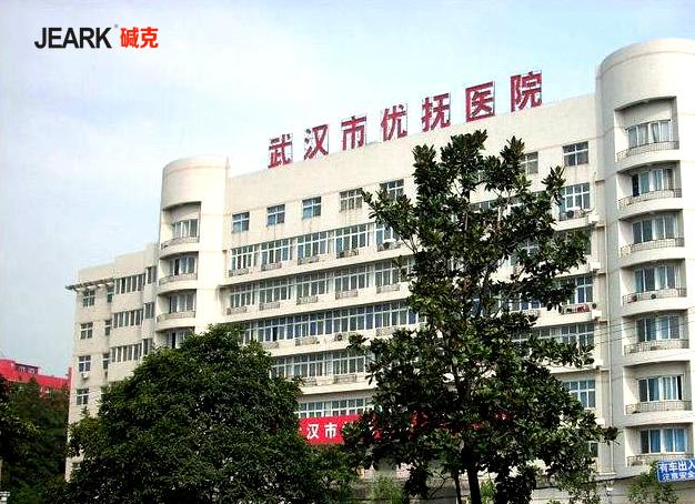 武汉市优抚医院与yabo亚博|手机版瓷砖背胶
