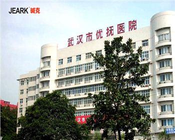 武汉市优抚医院与贝博手机贝博主页ballbet贝博app下载