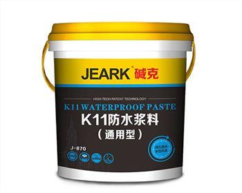 山西K11防水浆料(通用型)
