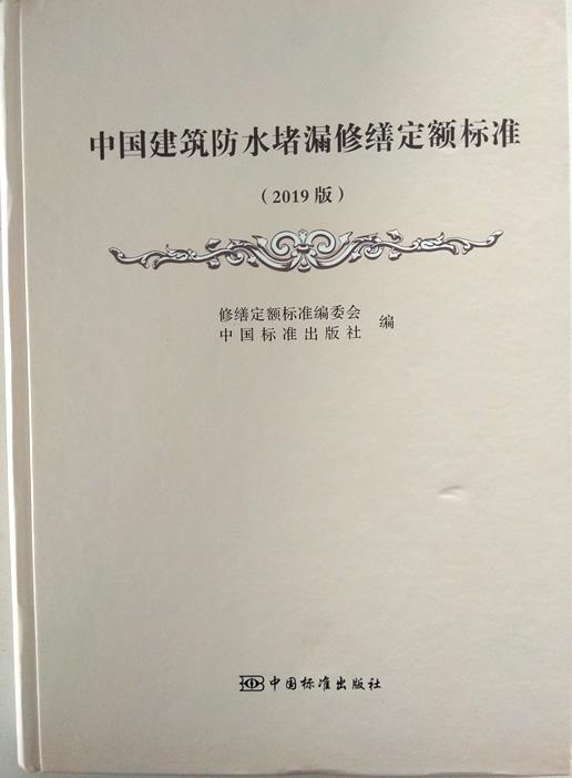 《中国建筑防水堵漏修缮定额标准》