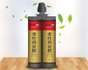 广东JEARK贝博手机柔性真瓷胶美缝剂