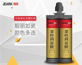 广东JEARK贝博手机美缝剂-柔性真瓷胶