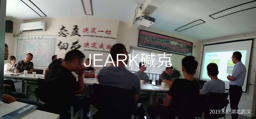 火热8月代理!yabo亚博 手机版瓷砖背胶招商加盟会成功举行!