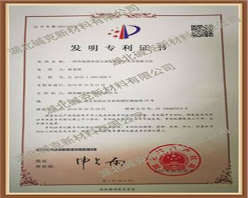 yabo亚博|手机版瓷砖背胶第二项发明专利证书
