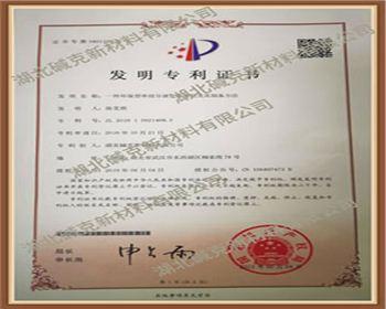 yabo亚博|手机版瓷砖背胶第三项发明专利证书
