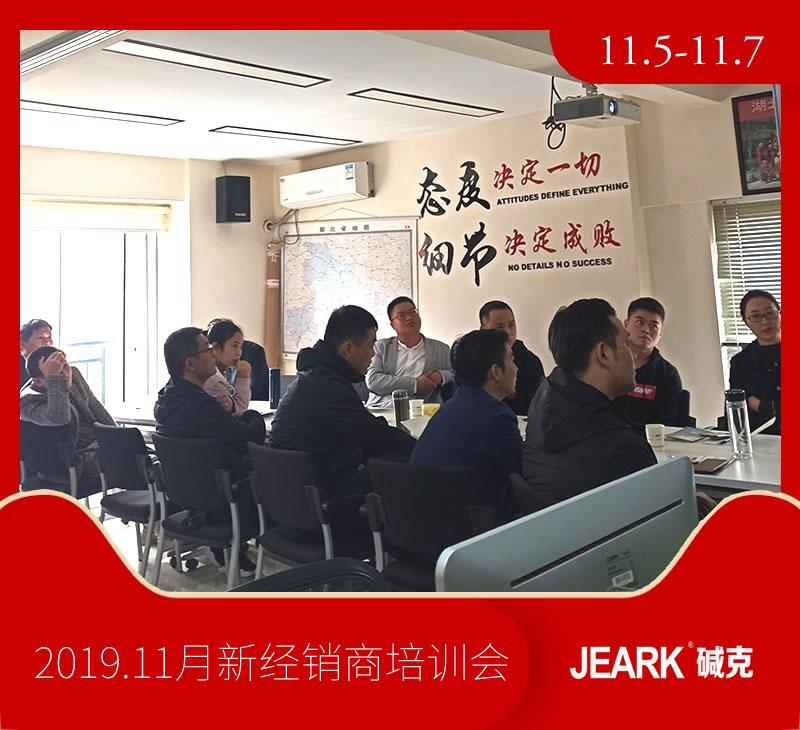 yabo亚博 手机版瓷砖背胶11月份新经销商培训会举行