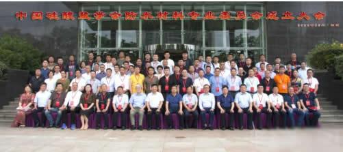 陈乐舟出席中国硅酸盐学会防水材料专业委员会