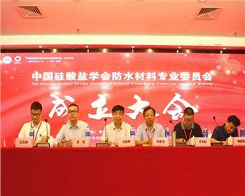 贝博手机ballbet贝博app下载陈乐舟出席中国硅酸盐学会防水材料专业委员会