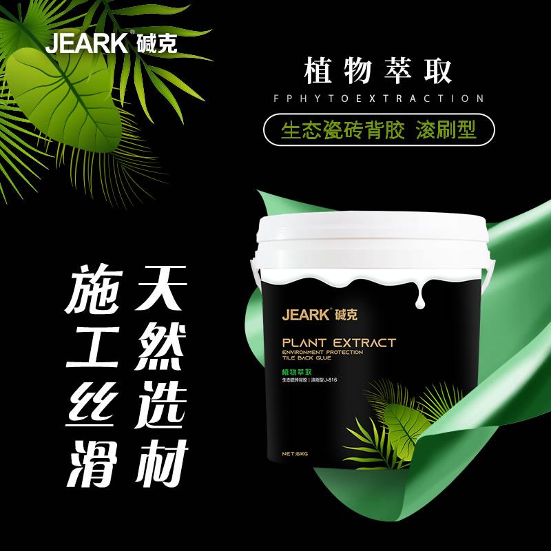 �A克植物萃取生�B瓷�u背�z2021年1月8�正式上市!